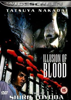 Yotsuya Kaidan: Illusion of Blood 1965 (Japan)
