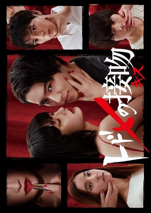 Todome no Kiss (Japan) 2018