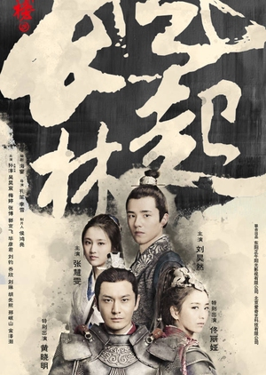 Nirvana in Fire 2: The Wind Blows in Chang Lin (China) 2017