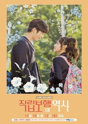 Drama Stage Season 1: The History of Walking Upright (South Korea) 2017