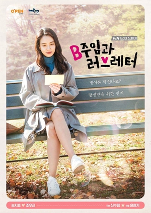 Drama Stage Season 1: Chief B and the Love Letter (South Korea) 2017