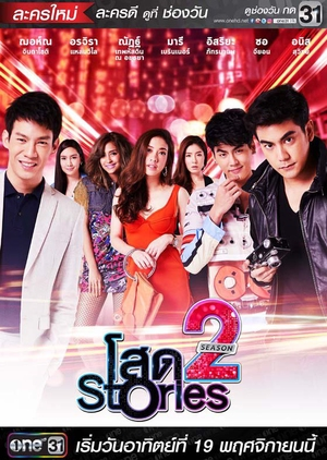 Sot Stories 2 (Thailand) 2017
