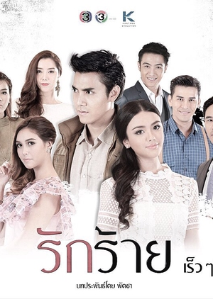Rak Rai (Thailand) 2017