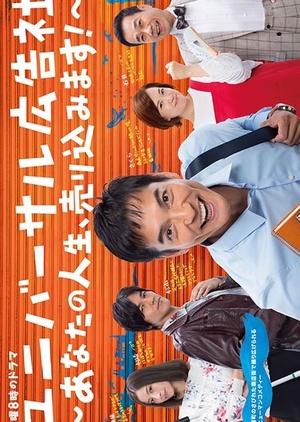 Universal Kokokusha (Japan) 2017