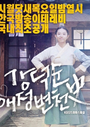 Drama Special Season 8: Kang Deok Sun's Love History (South Korea) 2017