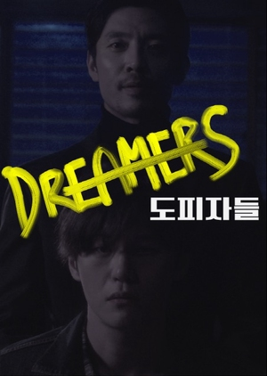 Drama Special Season 9: Dreamers (South Korea) 2018