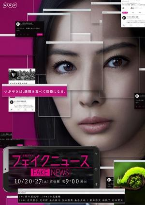 Fake News (Japan) 2018