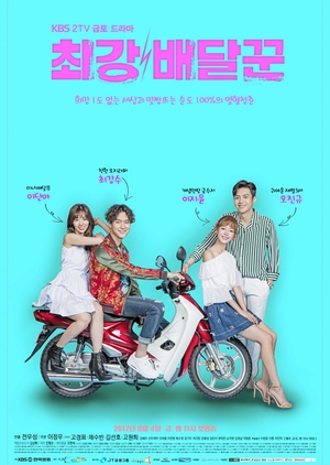 Strongest Deliveryman (South Korea) 2017