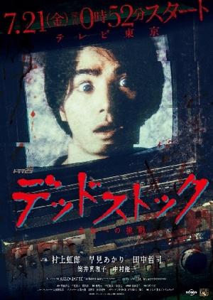Dead Stock (Japan) 2017