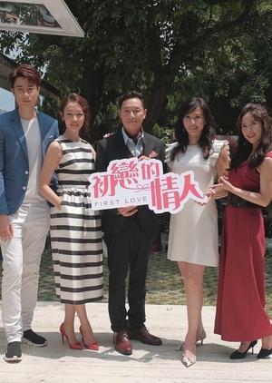 First Love (Taiwan) 2018