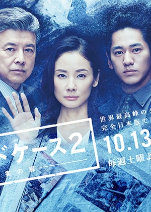 Cold Case: Shinjitsu no Tobira 2 (Japan) 2018