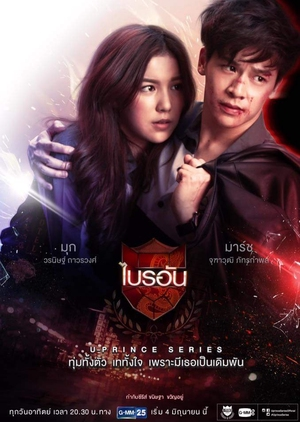 U-Prince The Series: The Ambitious Boss (Thailand) 2017