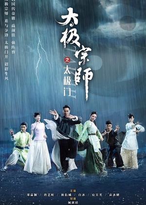 Taichi Master (China) 2017