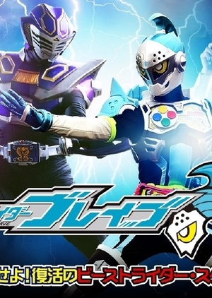 Kamen Rider Brave: ~Let's Survive! Revival of the Beast Rider Squad!~ (Japan) 2017