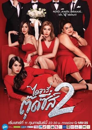 Diary of Tootsies 2 (Thailand) 2017
