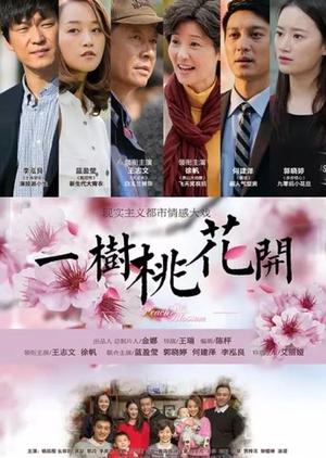 The Peach Blossom (China) 2017