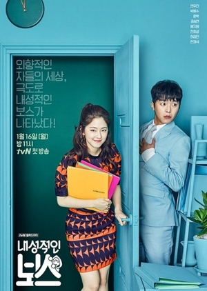 Introverted Boss (South Korea) 2017
