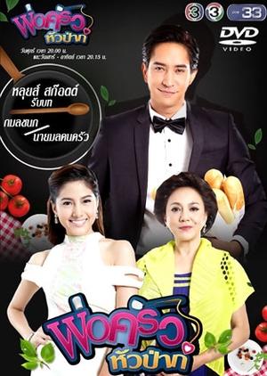 Por Krua Hua Pa (Thailand) 2017