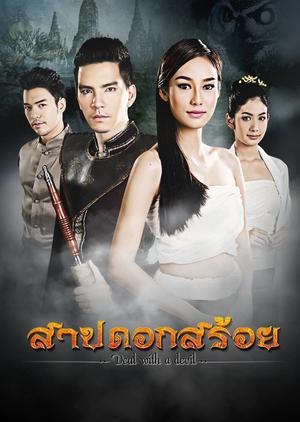Sarb Dok Soi (Thailand) 2016