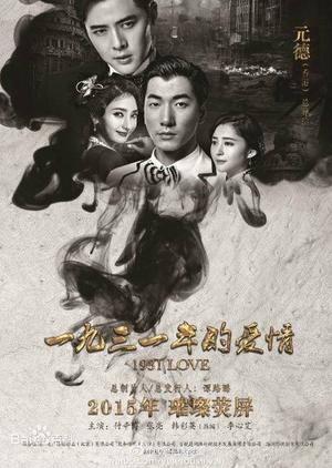 1931 Love Story (China) 2016