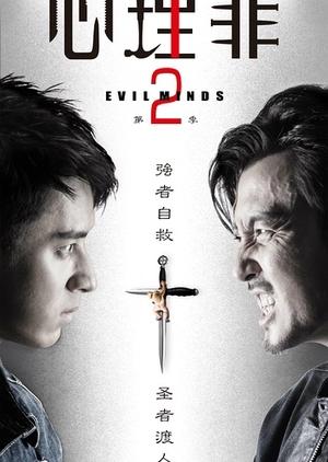 Evil Minds 2 (China) 2016