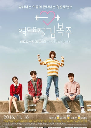 Weightlifting Fairy Kim Bok Joo (South Korea) 2016