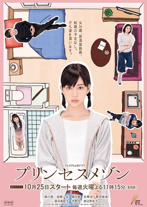 Princess Maison (Japan) 2016