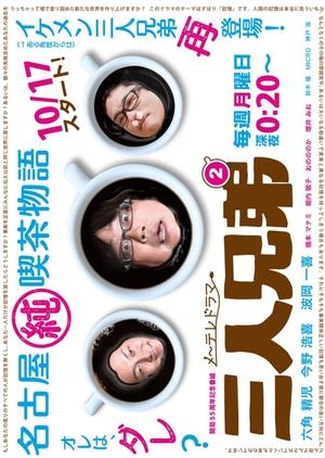 Sannin Kyoudai Season 2 (Japan) 2016