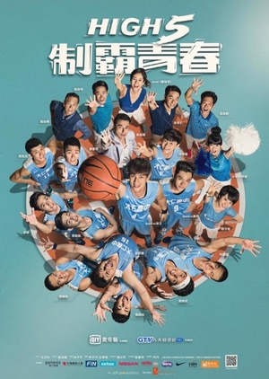 High 5 Basketball (Taiwan) 2016