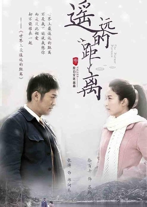 The Distant Distance (China) 2016