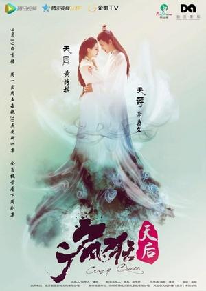 Crazy Queen (China) 2016