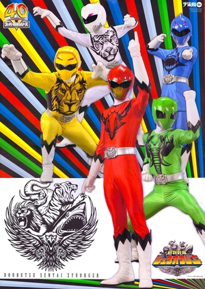 Doubutsu Sentai Zyuohger: Super Animal War (Japan) 2016