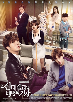 Cinderella and the Four Knights (South Korea) 2016