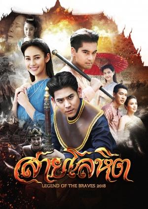 Sai Lohit (Thailand) 2018