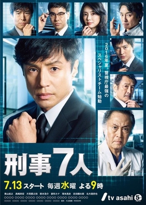 Keiji 7-nin Season 2 (Japan) 2016