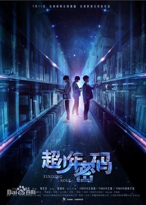 Finding Soul (China) 2016