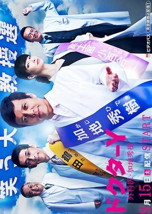 Doctor Y 3 - Gekai Kaji Hideki (Japan) 2018