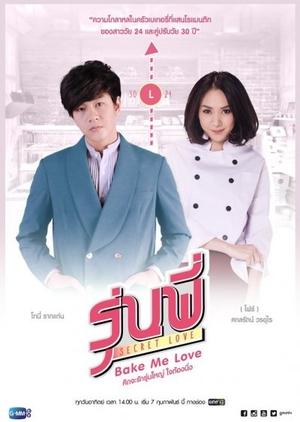 Senior Secret Love: Bake Me Love (Thailand) 2016