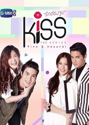 Kiss The Series: Special Party (Thailand) 2016