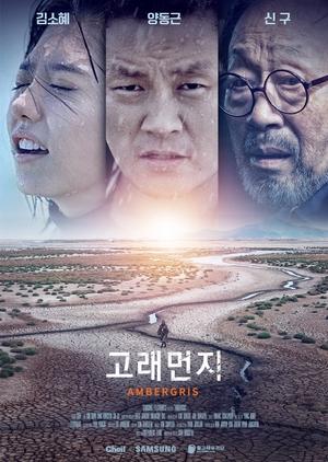 Ambergris (South Korea) 2018