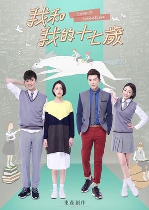 Love @ Seventeen (Taiwan) 2016