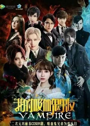 My Vampire Boyfriend (China) 2016
