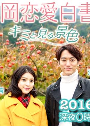 Love Stories From Fukuoka 11 (Japan) 2016