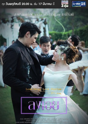 Love Songs Love Stories: Long Aey (Thailand) 2016