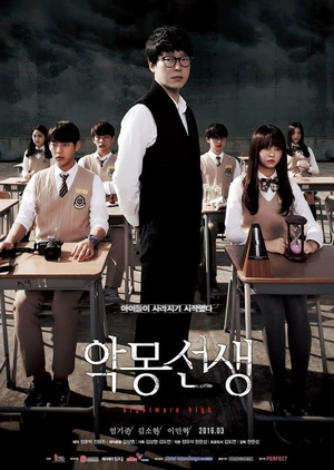 Nightmare Teacher (South Korea) 2016
