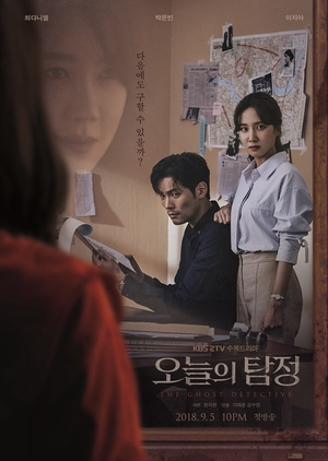 The Ghost Detective (South Korea) 2018