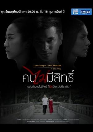 Love Songs Love Stories: Kon Mai Mee Sit (Thailand) 2016