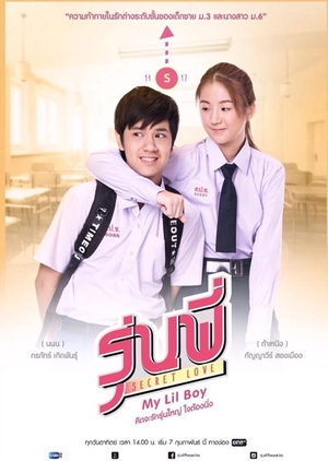 Senior Secret Love: My Lil Boy (Thailand) 2016