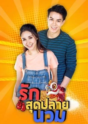 Ruk Sud Plai Nuam (Thailand) 2018