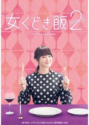 Onna Kudoki Meshi Season 2 (Japan) 2016